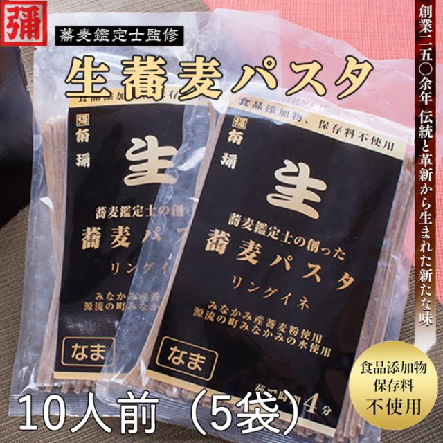 生蕎麦パスタ 10人前(5袋)【そば処角弥】【食品添加物、保存料不使用】