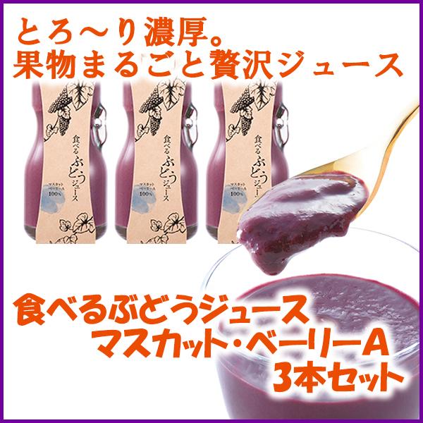 山梨Made 食べるぶどうジュース マスカット・ベーリーA3本セット【山梨県産】
