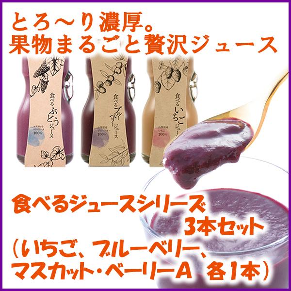 山梨Made 食べるジュースシリーズ 3本セット【山梨県産】