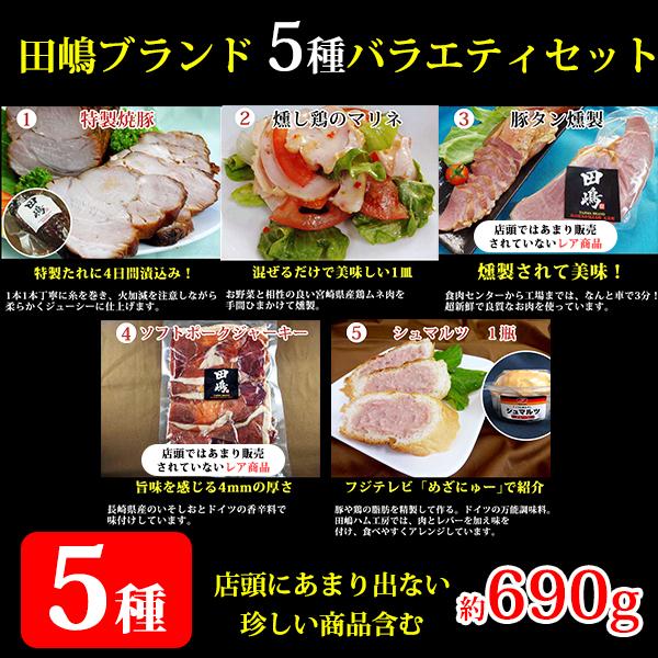田嶋ブランド 5種バラエティセットA 690g【シャルキュティエ 田嶋ハム工房】