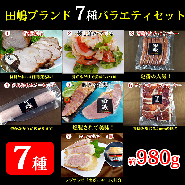 田嶋ブランド 7種バラエティセットC 980g【シャルキュティエ 田嶋ハム工房】