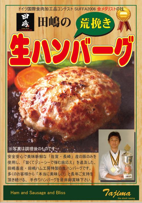 九州産豚肉100% 田嶋ブランド 生ハンバーグ130g×2×5袋(計10個 1300g)セット 田嶋ハム工房
