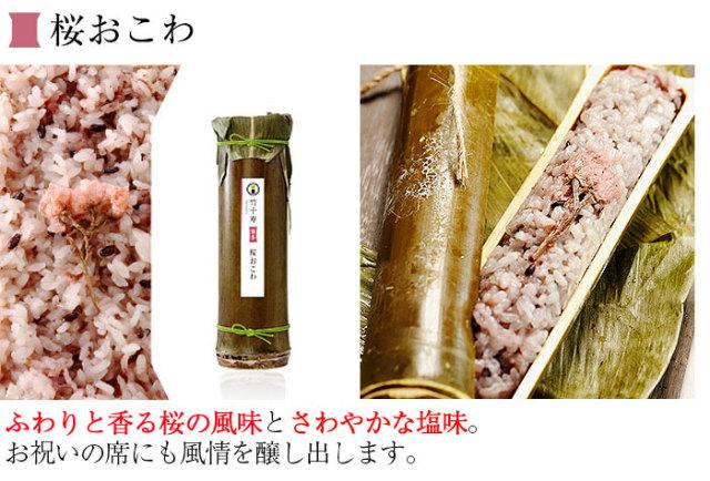 竹千寿 6種のおこわ 12本セット【竹千寿】