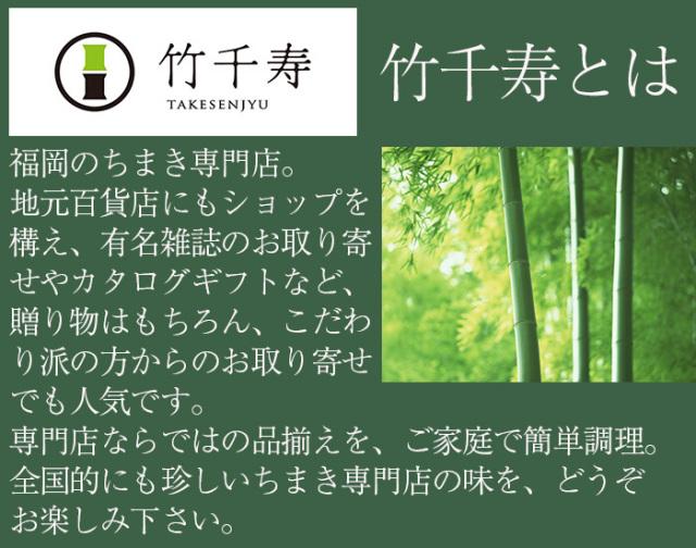 笹ちまき 豚角煮 12個入り(豚角煮ちまき×12個)【竹千寿】