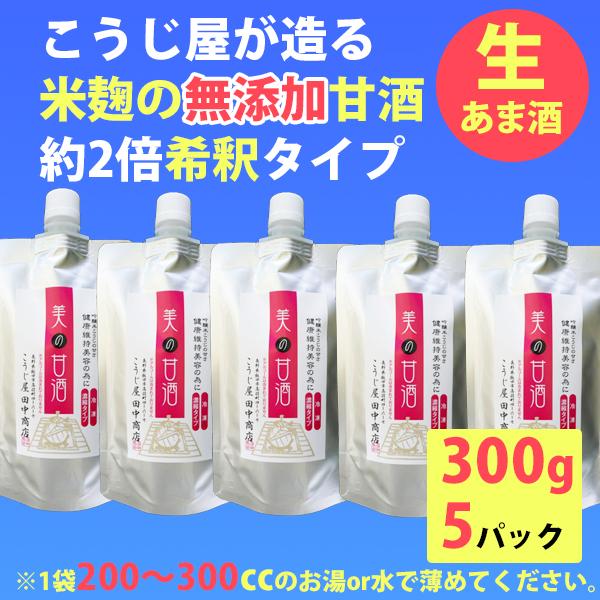 生甘酒 米麹 無添加 スタンドパック 300g×5パック 無添加・ノンアルコール こうじ屋田中商店