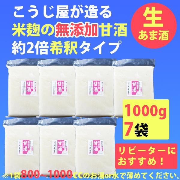 生甘酒 米麹 無添加 1000g×7袋【無添加・ノンアルコール・約2倍希釈タイプ こうじ屋田中商店