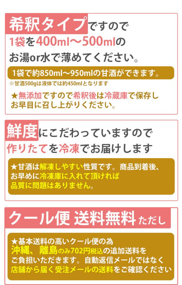 生甘酒 米麹 無添加 500g×3袋 無添加・ノンアルコール・約2倍希釈タイプ/こうじ屋田中商店