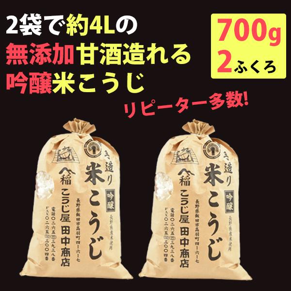 米麹の無添加 甘酒が造れる米こうじ 700×2袋 1袋約甘酒2L用 無添加・ こうじ屋田中商店