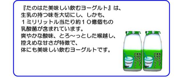 たのはたヨーグルトセット(飲むヨーグルト150ml×8、食べるヨーグルト100g×8)