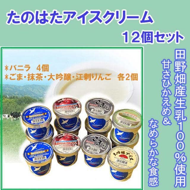 アイス詰め合わせ12ヶ入り(バニラ 4個、ごま・抹茶・大吟醸・江刺りんご 各2個入り)