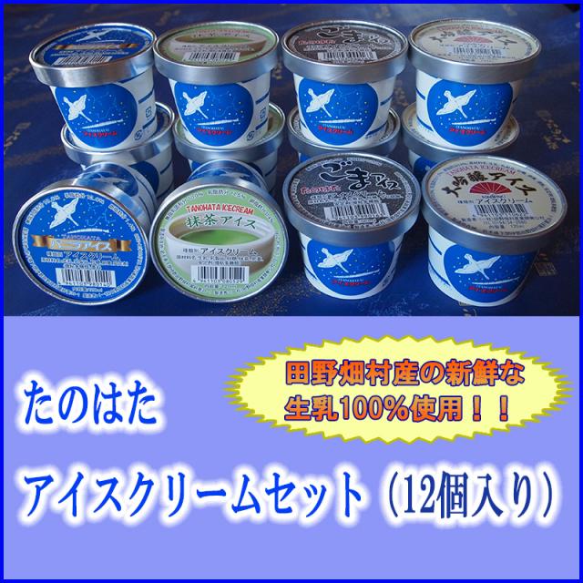 たのはたアイス詰め合わせ 12ヶ入りセット(バニラ・ごま・抹茶・大吟醸 各3個入り)