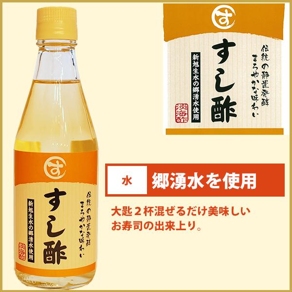 玄ぽんすセット(淡海昔玄米、すし酢、淡海酢のポン酢)