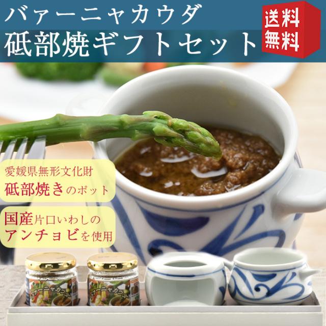 バァーニャカウダ&砥部焼 ギフトセット【瀬戸内海産】バーニャカウダ
