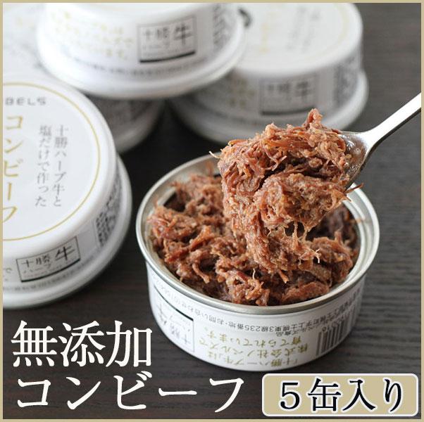 十勝ハーブ牛と塩だけで作ったコンビーフ 5缶セット ギフト箱入【無添加】【ノベルズ食品】