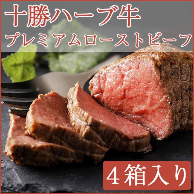 十勝ハーブ牛プレミアムローストビーフ2種セット(プレーン・和風みそ)4箱入り【ノベルズ食品】