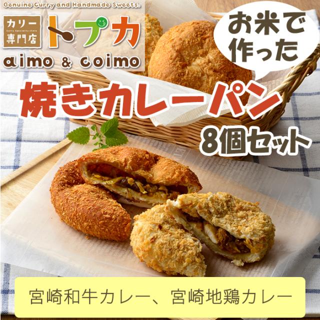 お米で作った焼きカレーパン8個セット(宮崎和牛、宮崎地鶏×各4個)【カリー専門店トプカ】
