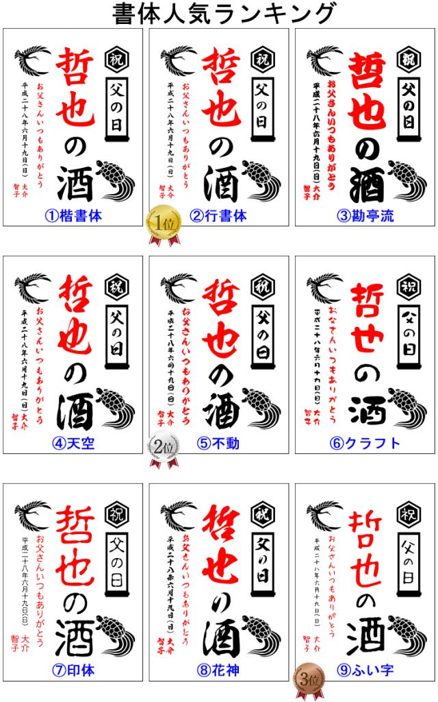 鶴亀フォントサンプル