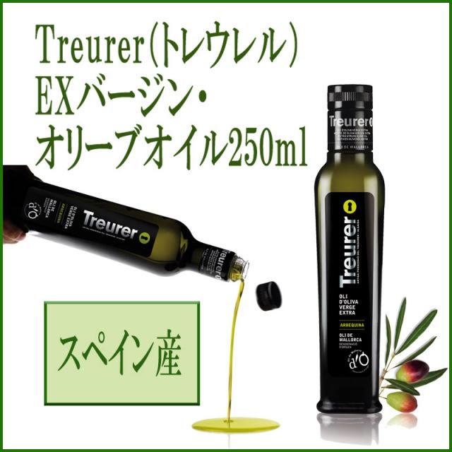 Treurer EXバージン・オリーブオイル  250ml【スペイン産】