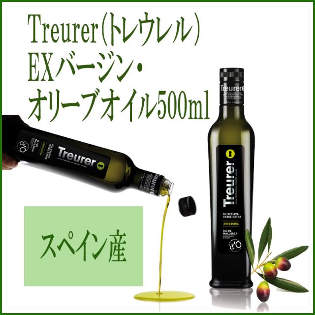 Treurer EXバージン・オリーブオイル  500ml【スペイン産】