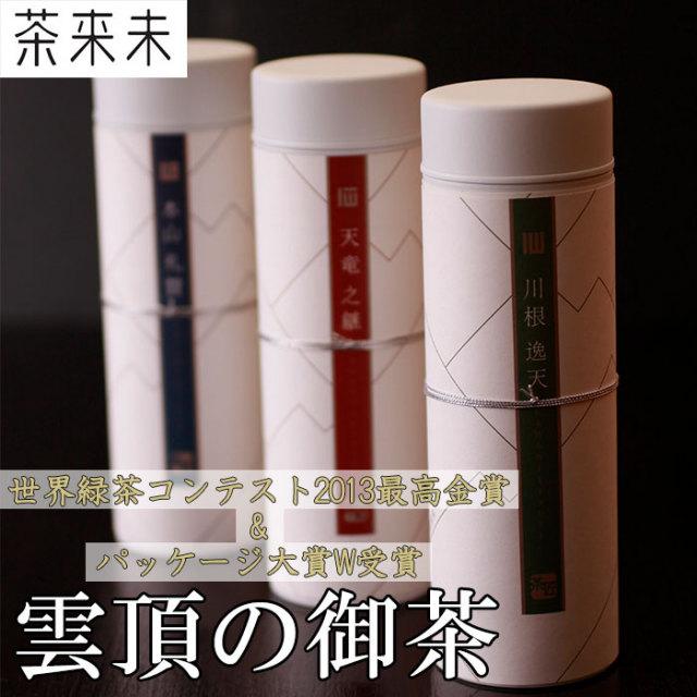 雲頂の御茶【世界緑茶コンテスト2013最高金賞&パッケージ大賞W受賞】【茶来未】