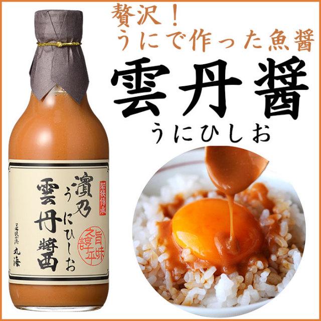 雲丹ひしお(大瓶)390g×2 化粧箱入【雲丹醤(うにひしお)】【若狭小浜 丸海】