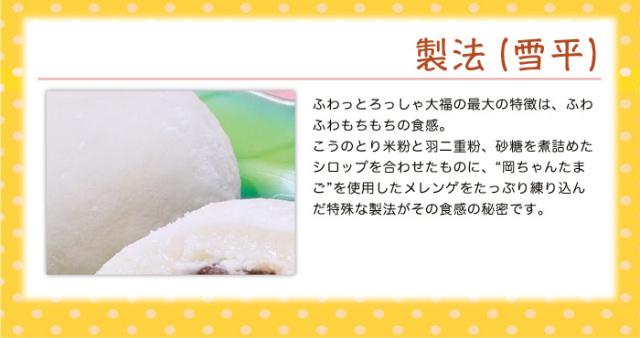 ふわっとろっしゃ大福(4個入り)モンドセレクション最高金賞受賞の商品の冷凍版【わこう堂】