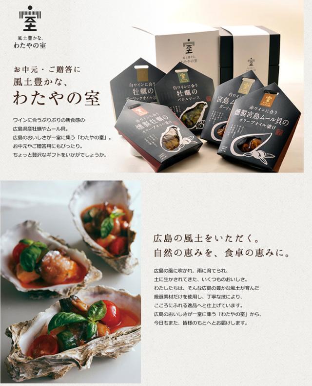 わたやの室 人気2種5パックセット 燻製牡蠣のオリーブオイル漬け、牡蠣のガーリックオイル漬け