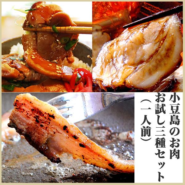 【山下屋】小豆島のおいしいお肉 お試し3種セット(一人分)各95g 「手造りくるくる煮豚」 「手造り直火焼豚」 「オリーブ燻製手造りベーコン」 【代引き不可】