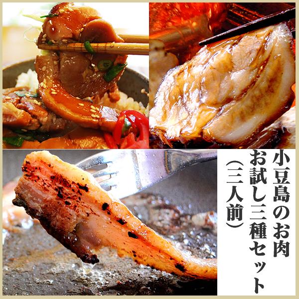 【山下屋】小豆島のおいしいお肉 お試し3種セット(三人分)各160g 「手造りくるくる煮豚」 「手造り直火焼豚」 「オリーブ燻製手造りベーコン」 【代引き不可】
