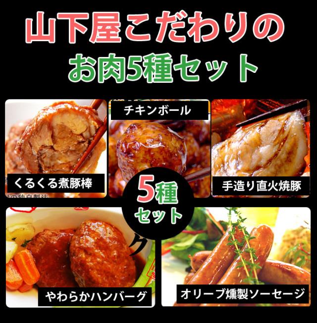 【山下屋】小豆島の美味しいお肉5種セット【1くるくる煮豚棒、2手造り直火焼豚、3やわらかハンバーグ、4オリーブ燻製ソーセージ、5野菜チキンボール】 【代引き不可】