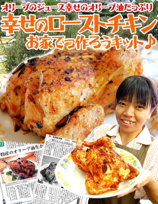 【山下屋】ローストチキンお家で焼くキット 香草味 【冷凍】【代引き不可】