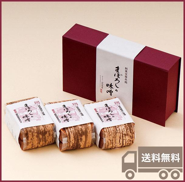 まぼろしの味噌詰合せ【山内本店】
