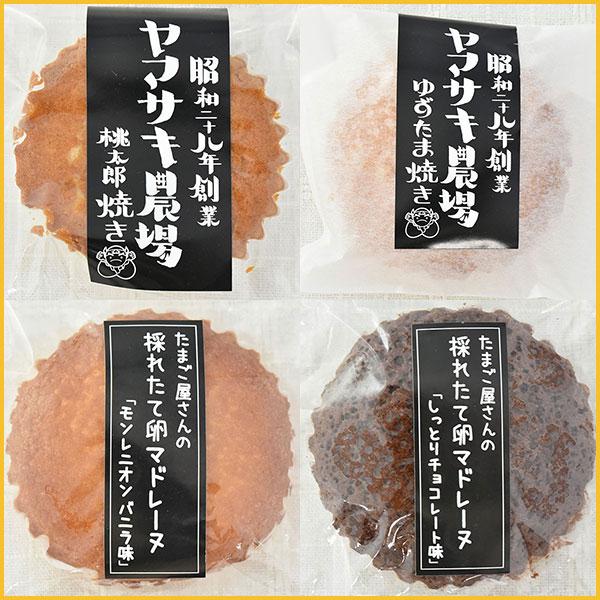 卵マドレーヌ 4種12個セット(ギフト箱入り)【ヤマサキ農場】
