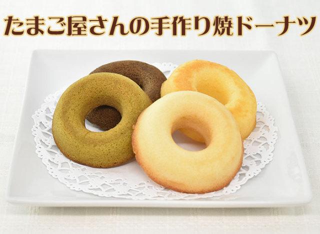 焼たまごドーナツ 4種12個セット(ギフト箱入り)【ヤマサキ農場】