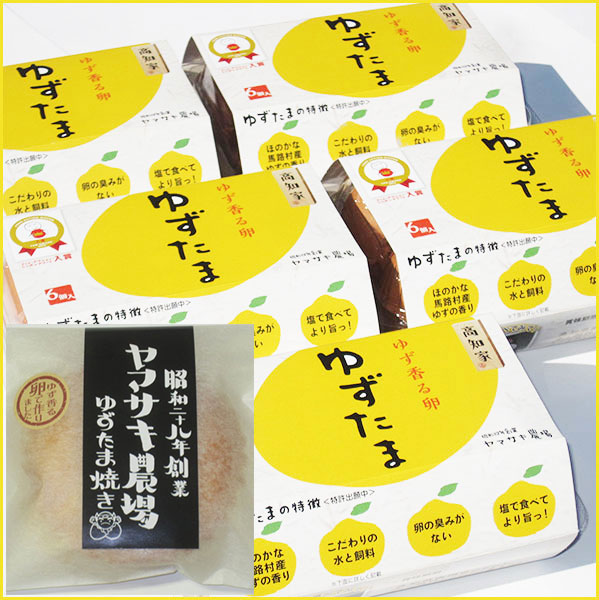 ゆずたま2パック・ゆずたま焼き4個セット【ヤマサキ農場】