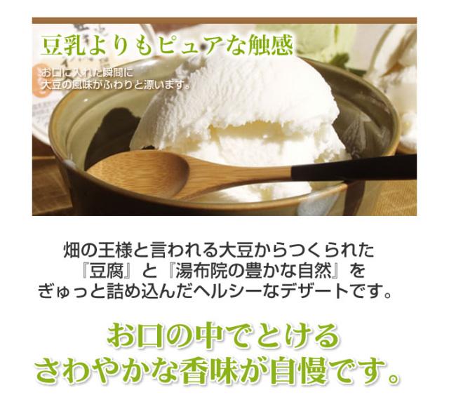 湯布院長寿畑 豆腐アイス 6種セット(バニラ・ごま・きなこ・抹茶・かぼす・ゆず)