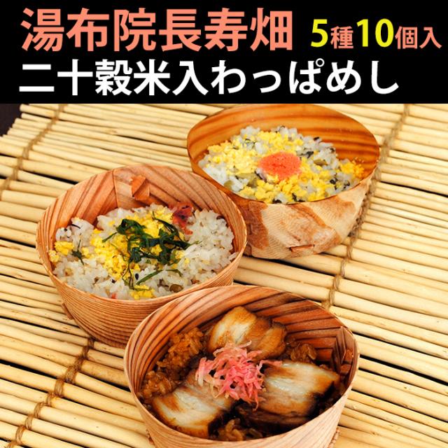 湯布院長寿畑 二十穀米入わっぱ飯 5種×2