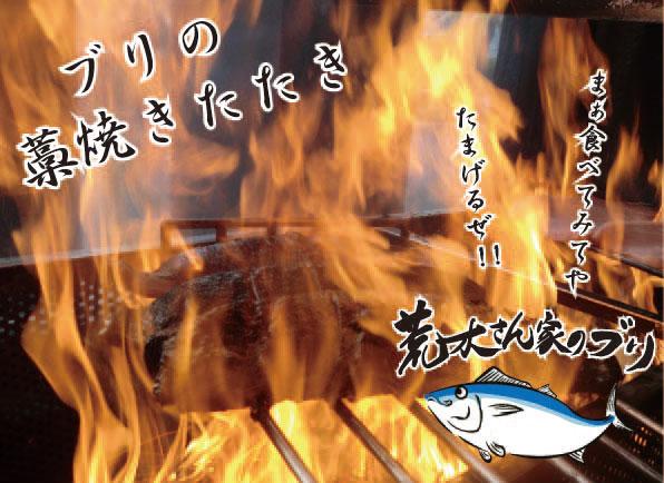 ブリの藁焼きたたきセット(3袋800g)【荒木さん家の鰤】【勇進】