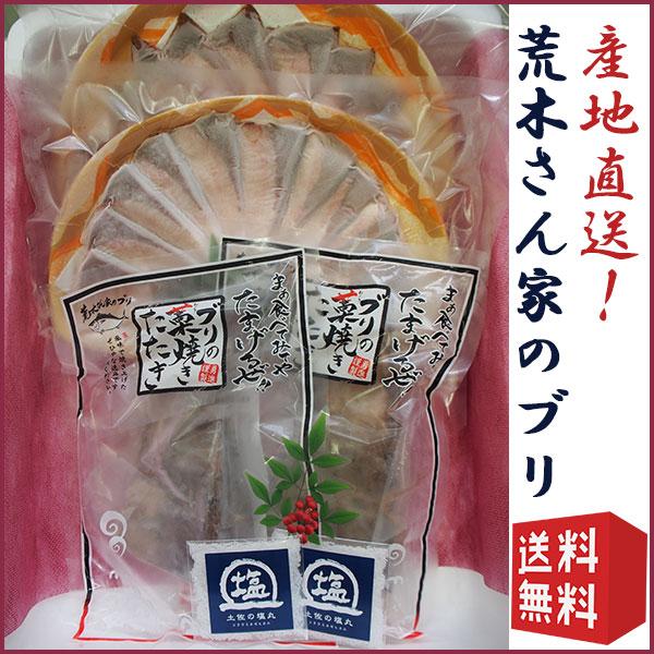 ブリ三昧セット(藁焼きたたき2袋600g、ブリしゃぶ2袋150g)【勇進】【荒木さん家の鰤】