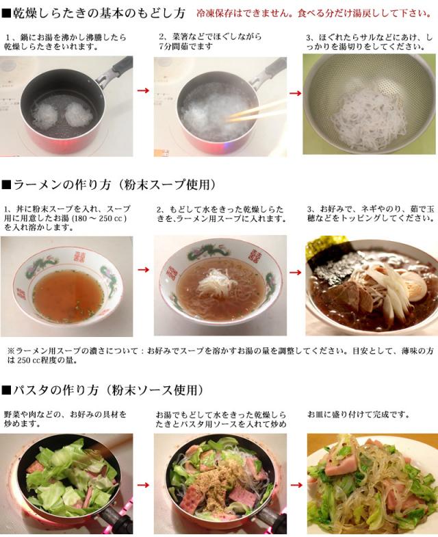 zenpasta(ゼンパスタ) スープ付 伊豆河童 乾燥しらたき こんにゃく麺 1袋(25g×12個)入×2袋