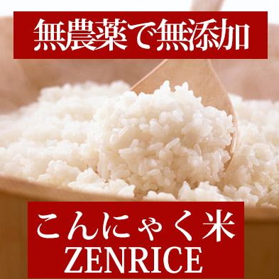 zenrice(ゼンライス) 乾燥こんにゃく米ご飯 1袋(80g×6個) 2袋セット