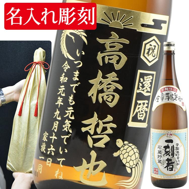 名入れ酒 芋焼酎 一刻者 25度 1800ml 彫刻ボトル 和柄デザイン 小牧醸造 宝酒造