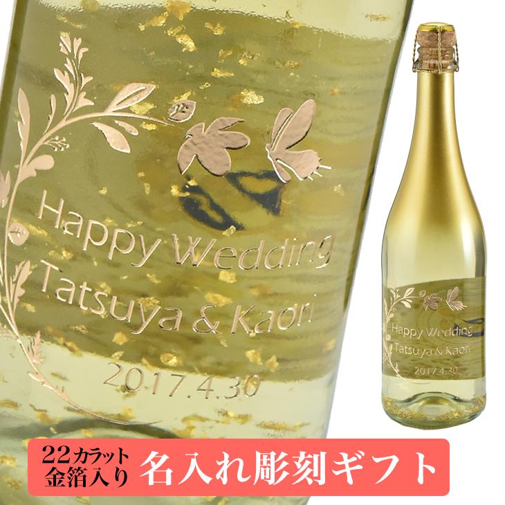 名入れ彫刻ワイン(金箔入りスパークリング) 彫刻メッセージ 結婚祝い 誕生日 プレゼント ギフト