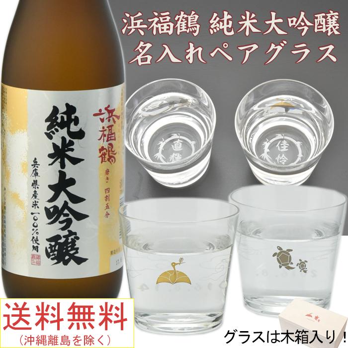 名入れグラスと浜福鶴adb