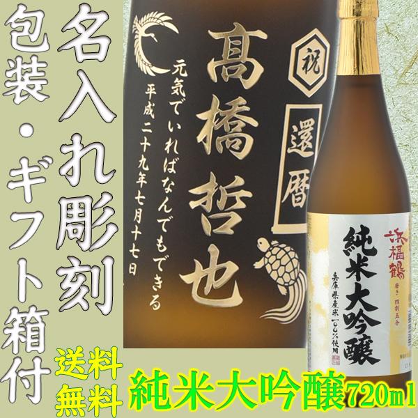 浜福鶴 純米大吟醸 名入れ