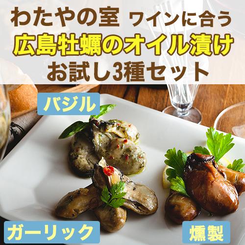 わたやの室 3種セット 牡蠣オリーブオイル漬け、牡蠣のガーリックオイル漬け、牡蠣のバジルソース
