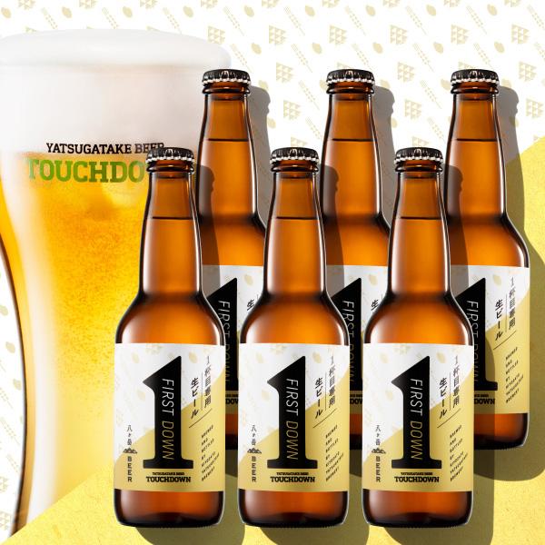 1杯目専用生ビール 八ヶ岳ビール タッチダウン ファーストダウン330ml 6本セット【無濾過・非加熱で発送】【クラフトビール/地ビール】
