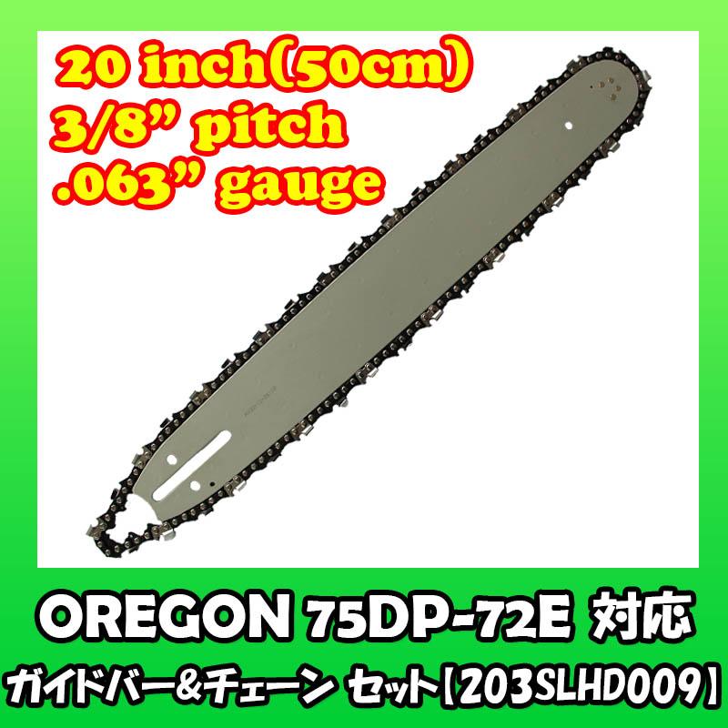 ガイドバー/ソーチェンセット 203SLHD009 サムネイル