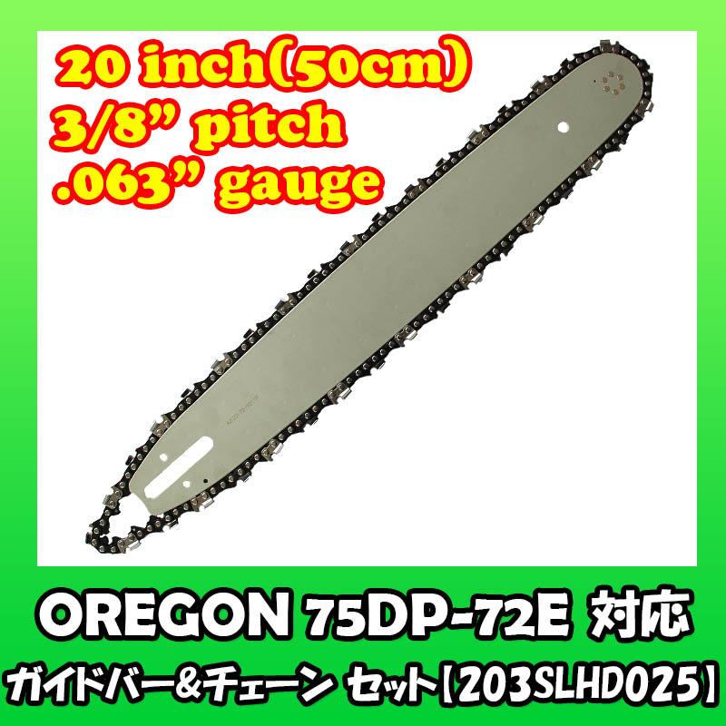 ガイドバー/ソーチェンセット 203SLHD025 サムネイル