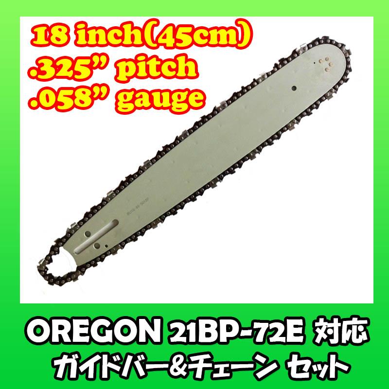 ガイドバー/ソーチェンセット 21BP-72E サムネイル
